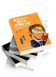 Couverture de la version chinoise du Journal de BJ au bureau de Bertrand Jouvenot